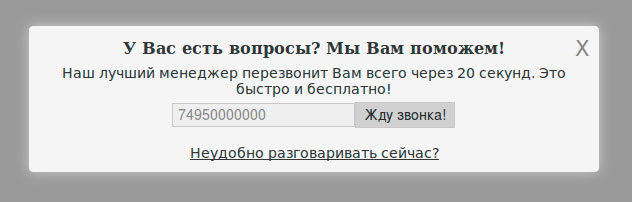 call_back_widget_ru